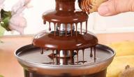 طريقة نافورة الشوكولاتة