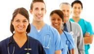 معلومات عامة عن الطب