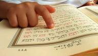 مظاهر الإعجاز العلمي في القرآن الكريم