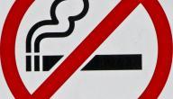 كيف أبتعد عن التدخين