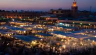 معلومات عن دولة المغرب
