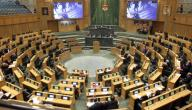 عدد أعضاء مجلس النواب الأردني