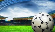 تمرين كرة قدم