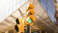 كيف اتعلم اشارات المرور