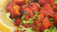 طريقة الدجاج التندوري