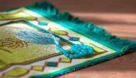 كيف الصلاة على النبي