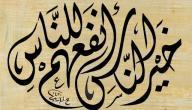 من صفات المسلم