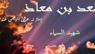 من اهتز له عرش الرحمن عند وفاته