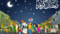 كيف اسوي فطور رمضان