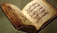 من الذي نقط القرآن