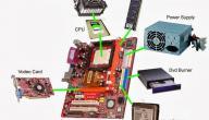 مكونات الكمبيوتر الداخلية