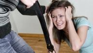 عنف الرجل ضد المرأة