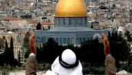 موضوع عن مدينة القدس
