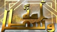 مفهوم الوسطية والاعتدال في الإسلام
