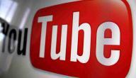 طرق الربح من اليوتيوب