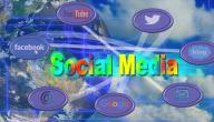 مقال عن مواقع التواصل الاجتماعي