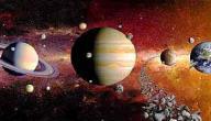 مم تتكون المجموعة الشمسية