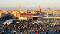 وصف مدينة مغربية