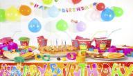 تنظيم حفلات عيد ميلاد