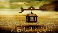 سيرة عمر بن الخطاب رضي الله عنه