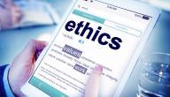 تعريف اخلاقيات العمل