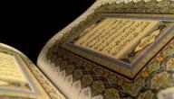 كيف أبدأ حفظ القرآن