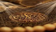 كيف أتقن حفظ القرآن