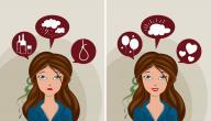 كيف أبعد الأفكار السلبية