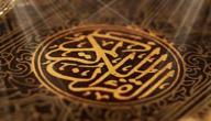 كيفية قراءة القرآن الكريم
