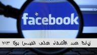 كيفية زيادة الأصدقاء في الفيس بوك