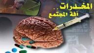 مقالة عن المخدرات