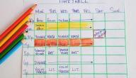 كيف أنظم وقتي في المدرسة