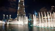 وصف عن مدينة دبي