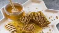 فوائد العسل للأسنان