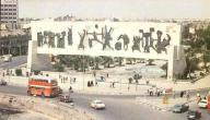 وصف مدينة بغداد