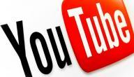 طريقة رفع الفيديو على اليوتيوب