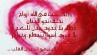 كلام في الحب والرومانسية