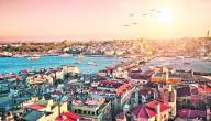 10 حقائق لم تعرفها من قبل عن تركيا