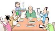 وسائل الاتصال الحديثة وتأثيرها على الأسرة