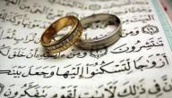 خطوات الزواج في الإسلام