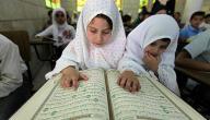 طرق تحفيظ القرآن للصغار