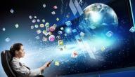 وسائل الاتصال الحديثة إيجابياتها وسلبياتها