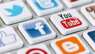 وسائل تواصل اجتماعي