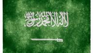 ما عاصمة المملكة العربية السعودية