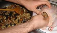 طريقة عمل الدجاج المحشي بالأرز والخضار