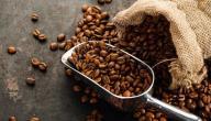 طريقة عمل قشر القهوة لإزالة الكرش