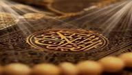 عدد الآيات في القرآن الكريم