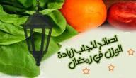 كيف تتجنب السمنة في رمضان