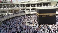 عجائب مكة المكرمة