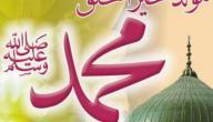 تعامل الرسول مع غير المسلمين